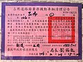 Scrapped vehicle cleaning notice from Department of Environmental Protection, Taipei City Government 20150224.jpg