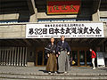 Sekiguchi Sensei Slawatycki Sensei pred Nippon Budokan 2-2009.jpg