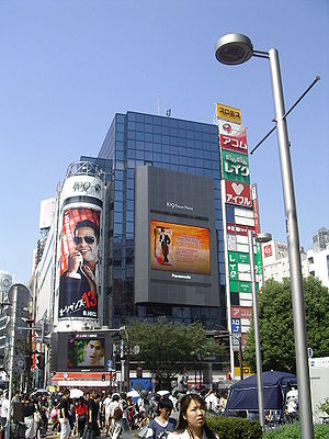 109 (department store) - 109-2 in Shibuya, August 2007