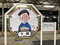 Shimonoseki Station Sign 2.jpg