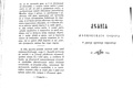 Sobor 1666.pdf
