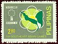 Southeast Asian Games 1981 stamp of the Philippines 5.jpg