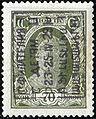 StampArmenia1929.jpg