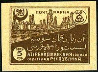 История почты и почтовых марок Азербайджана Википедия Период Азербайджанской ССР править править код