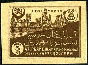 Postage stamps and postal history of Azerbaijan - Azerbaijan Soviet Socialist Republic stamp, 1921