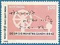 Stamp of India - 1992 - Colnect 164319 - Spinning Wheel Emblem.jpeg
