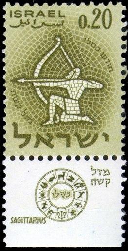 Stamp of Israel - Zodiac I - 0.20IL
