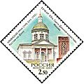 Stamp of Russia 2001 No 693 Surb Khach Church.jpg