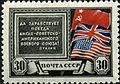 Stamp of USSR 0878.jpg