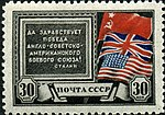 Stamp of USSR 0878.jpg