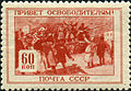 Stamp of USSR 0969.jpg