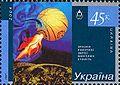 Stamp of Ukraine s574.jpg