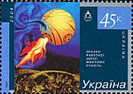 Stamp of Ukraine s574.jpg