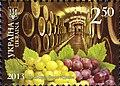 Stamps of Ukraine, 2013-17.jpg