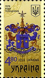 Stamps of Ukraine, 2014-52.jpg