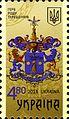 Stamps of Ukraine, 2014-52.jpg