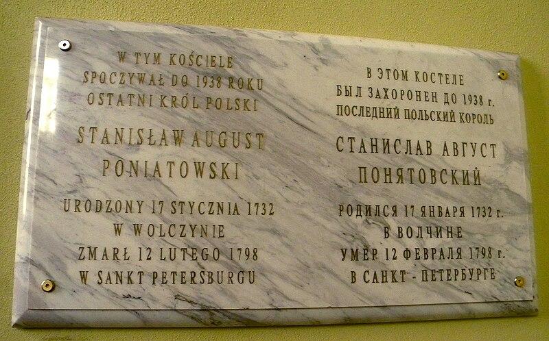 http://upload.wikimedia.org/wikipedia/commons/thumb/f/f2/TablicaSAPoniatowskiego-w-Kosciele-Sw-Katarzyny.jpg/800px-TablicaSAPoniatowskiego-w-Kosciele-Sw-Katarzyny.jpg