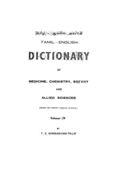 File:Tamil - English Dictionary of Medicine, Chemistry, Botany and Allied Sciences Vol.4.pdf