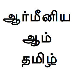 Tamil language Arm.jpg