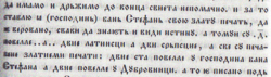 Text of a charter of Stephen II, Ban of Bosnia