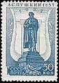 The Soviet Union 1937 CPA 539 stamp (Pushkin, Monument 50k).jpg