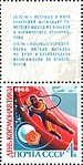 The Soviet Union 1968 CPA 3621 stamp with label (Leonov Filming in Space and Fragment of Emblem Dropped on Moon by 'Luna 9').jpg