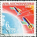 The Soviet Union 1968 CPA 3622 stamp (Kosmos 186 and Kosmos 188 linking in Space) cancelled.jpg