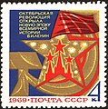 The Soviet Union 1969 CPA 3807 stamp (Kremlin, and Red banner, Stars, Hammer and Sickle).jpg