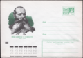 The Soviet Union 1973 Illustrated stamped envelope Lapkin 73-675(9312)face(Stepan Makarov).png