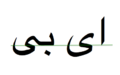 The letter ی.png