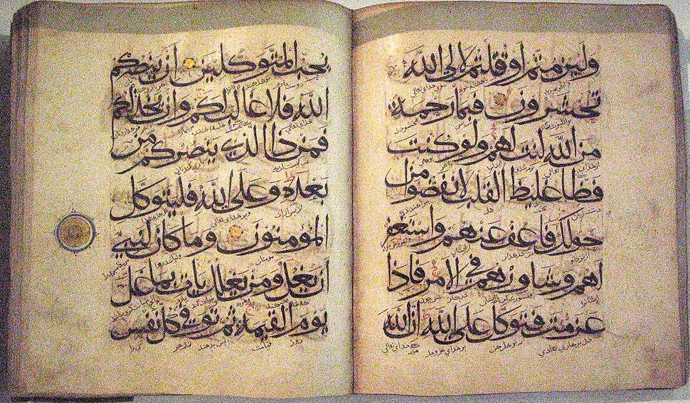 Thr muze art islam 20