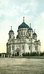 Tomsk. Trinity cathedral.jpeg