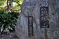 Toyama School Memorial.jpg