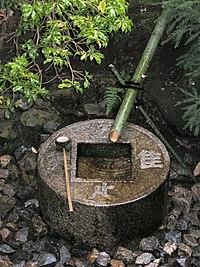 Tsukubai2.JPG