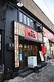 Tsurumai 20210117-31.jpg