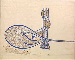Tughra of Süleyman the Magnificent (1520)