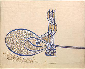 Ottoman illumination - Decorated tughra of Süleyman the Magnificent (1520)