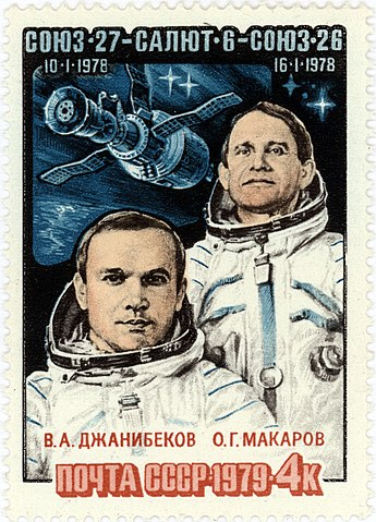 Cosmonauts Oleg Makarov (right) and Vladimir Dzhanibekov portrayed on a 1979 USSR postage stamp Source: Wikipedia 345px-USSR_stamp_Soyuz-27_1978_4k.jpg