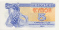 Ukraine-1991-Bill-5-Obverse.jpg