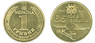 Украинские памятные монеты монеты новосибирск