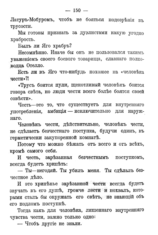 ... Doroshevich-Collection of Works. Volume IX. Court Essays-150.png