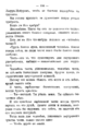 ... Doroshevich-Collection of Works. Volume IX. Court Essays-116.png
