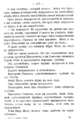V.M. Doroshevich-Collection of Works. Volume IX. Court Essays-209.png