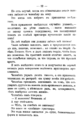 V.M. Doroshevich-Collection of Works. Volume IX. Court Essays-32.png