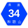 Wakayama Prefecture Route No.34 Sign.png