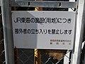Warning display by Tokaido Shinkansen 28.jpg