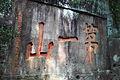 Wuyi Shan Fengjing Mingsheng Qu 2012.08.23 10-15-02.jpg