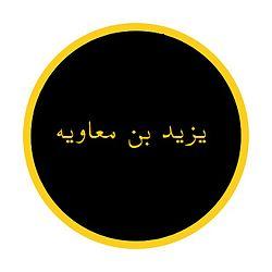 Yazid ibn Muawiya.jpg