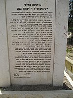 Yiftach Brigade Memorial in the Negev (1).jpg