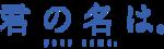 Logo Kimi no Na wa.